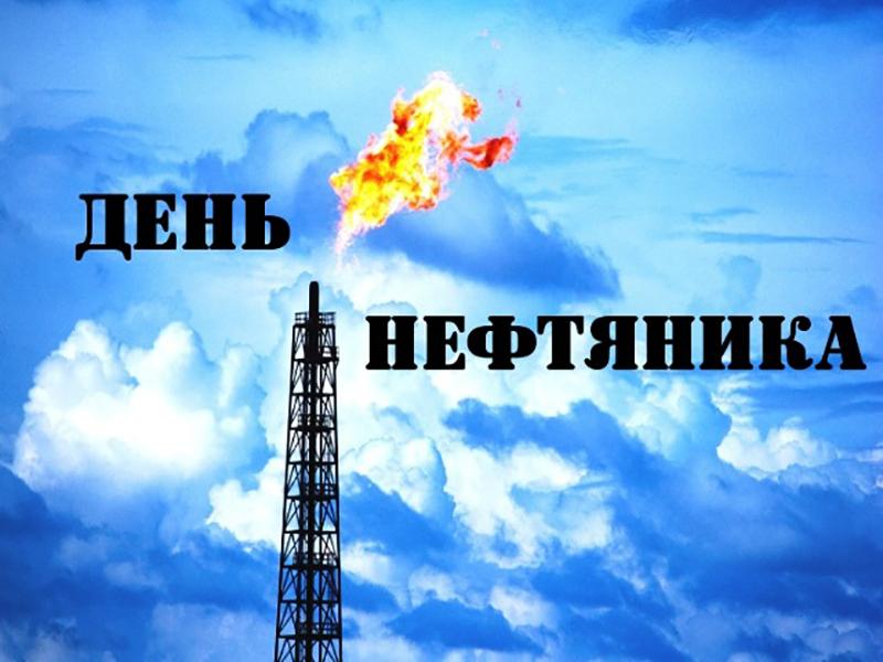 Открытки с днем нефтяника 2019, профессиональным